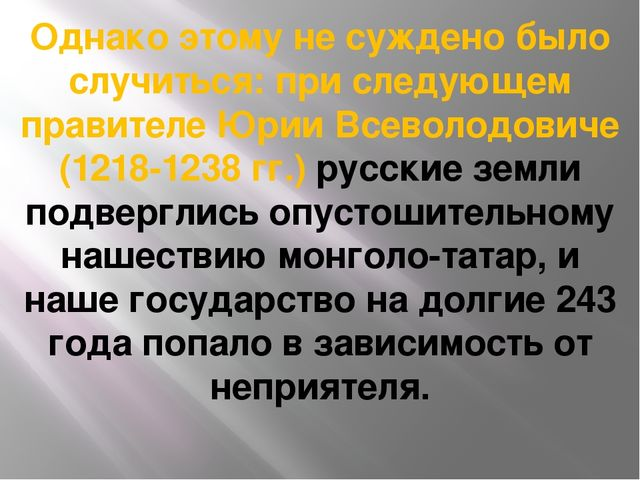 Однако этому не суждено было случиться: при следующем правителе Юрии Всеволод...