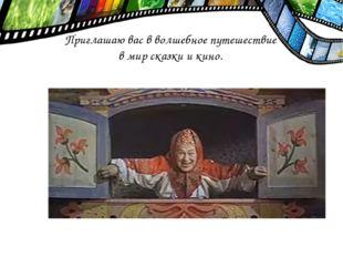 Приглашаю вас в волшебное путешествие в мир сказки и кино.