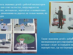 Воспитатель знакомил детей с работой инспекторов ГАИ, что они стоят на поста