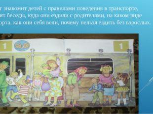 Педагог знакомит детей с правилами поведения в транспорте, проводит беседы, к