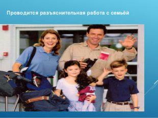 Проводится разъяснительная работа с семьёй