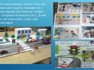Воспитатель рассказывает детям о том, как следует переходить дорогу, знакоми