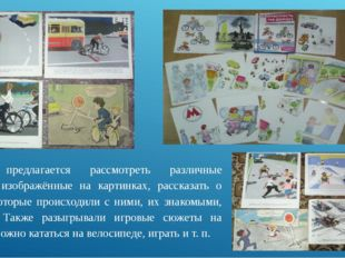 Детям предлагается рассмотреть различные ситуации, изображённые на картинках,