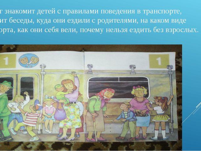 Педагог знакомит детей с правилами поведения в транспорте, проводит беседы, к...
