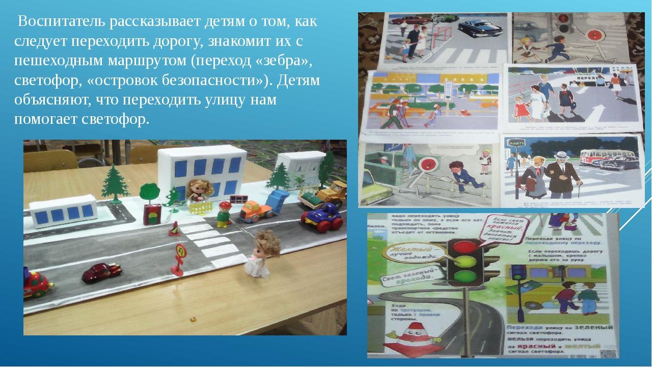 Воспитатель рассказывает детям о том, как следует переходить дорогу, знакоми...