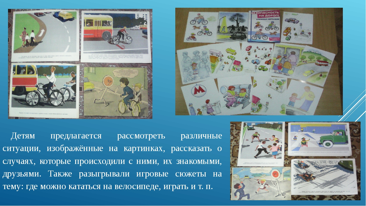Детям предлагается рассмотреть различные ситуации, изображённые на картинках,...