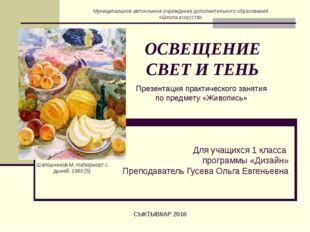 Для учащихся 1 класса программы «Дизайн» Преподаватель Гусева Ольга Евгеньевн