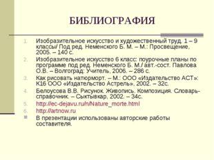 БИБЛИОГРАФИЯ Изобразительное искусство и художественный труд. 1 – 9 классы/ П