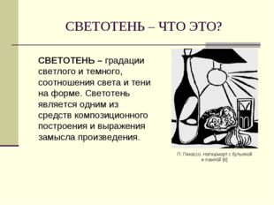 СВЕТОТЕНЬ – ЧТО ЭТО? П. Пикассо. Натюрморт с бутылкой и лампой [6] СВЕТОТЕНЬ