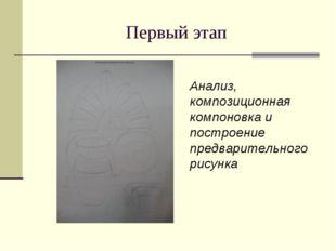 Первый этап Анализ, композиционная компоновка и построение предварительного р