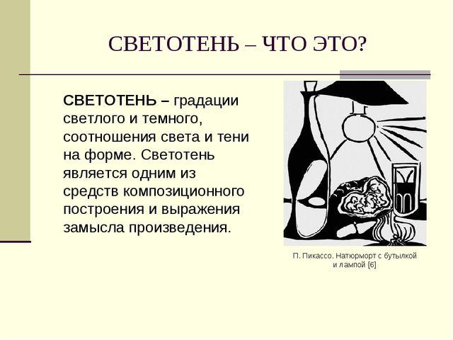 СВЕТОТЕНЬ – ЧТО ЭТО? П. Пикассо. Натюрморт с бутылкой и лампой [6] СВЕТОТЕНЬ...