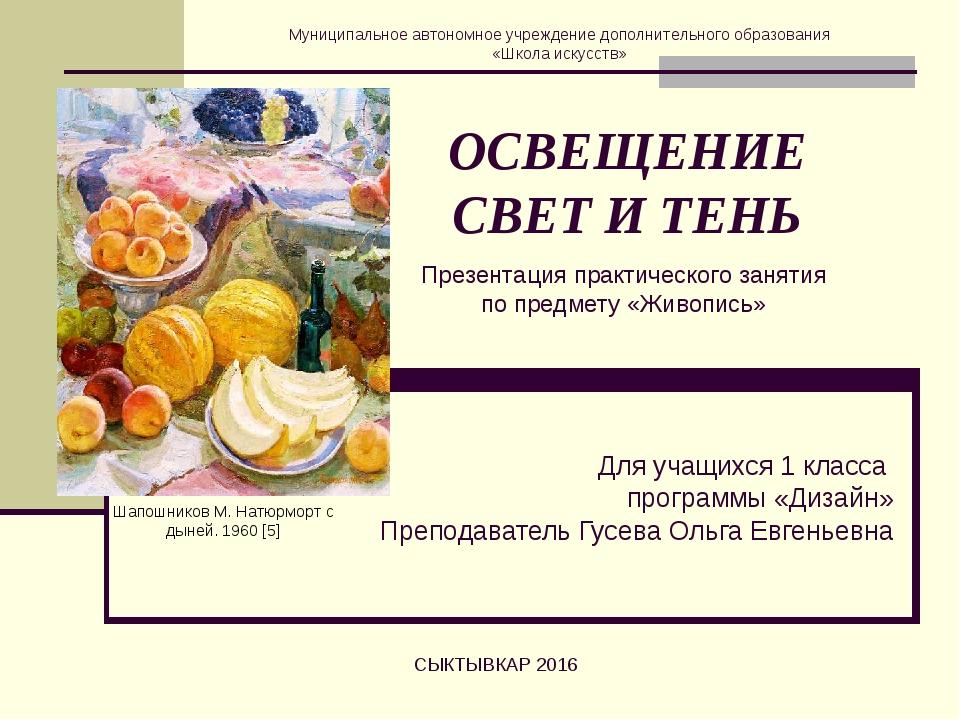 Для учащихся 1 класса программы «Дизайн» Преподаватель Гусева Ольга Евгеньевн...