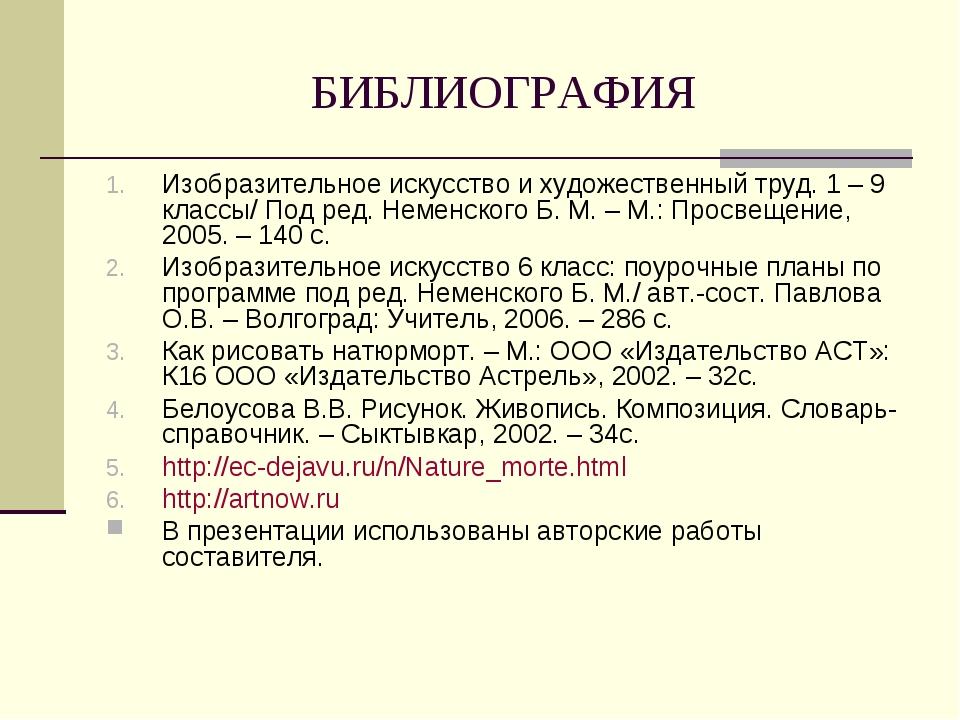 БИБЛИОГРАФИЯ Изобразительное искусство и художественный труд. 1 – 9 классы/ П...