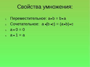 Свойства умножения: Переместительное: a b = b a Сочетательное: a (b c) = (a b