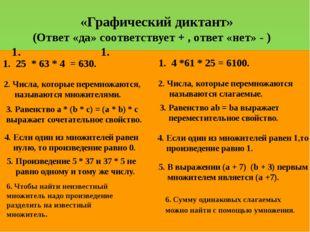 «Графический диктант» (Ответ «да» соответствует + , ответ «нет» - ) 1. 1