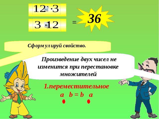= 36 Произведение двух чисел не изменится при перестановке множителей Сформул...