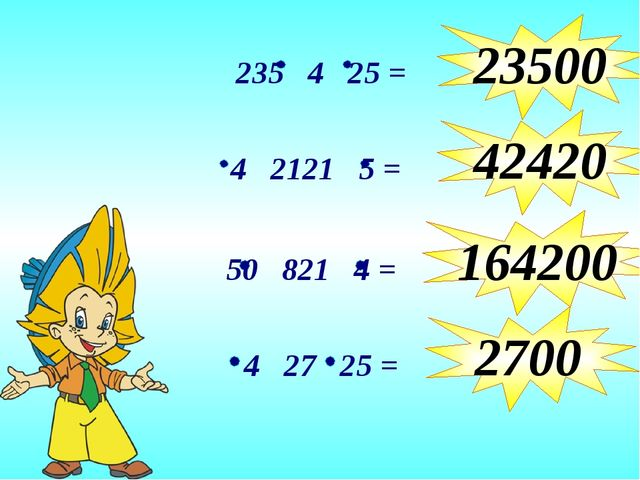 23500 42420 164200 2700 235 4 25 = 4 2121 5 = 50 821 4 = 4 27 25 =