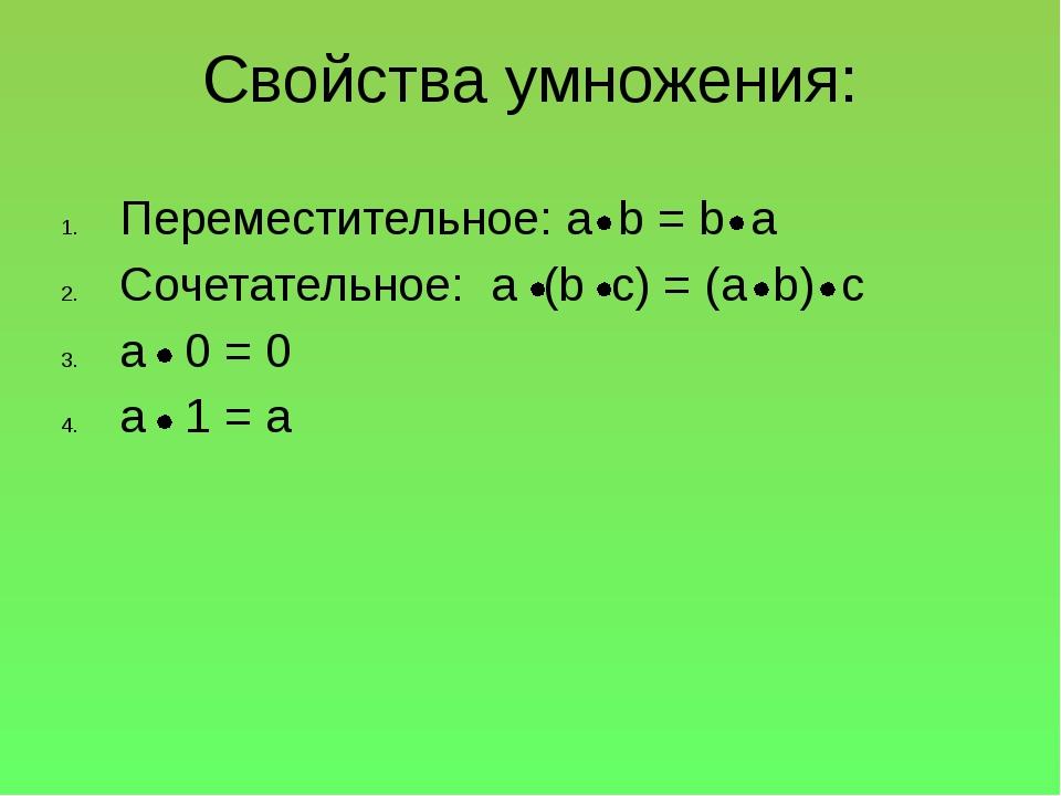 Свойства умножения: Переместительное: a b = b a Сочетательное: a (b c) = (a b...
