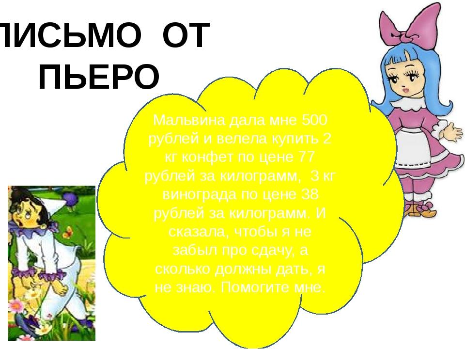 ПИСЬМО ОТ ПЬЕРО Мальвина дала мне 500 рублей и велела купить 2 кг конфет по...