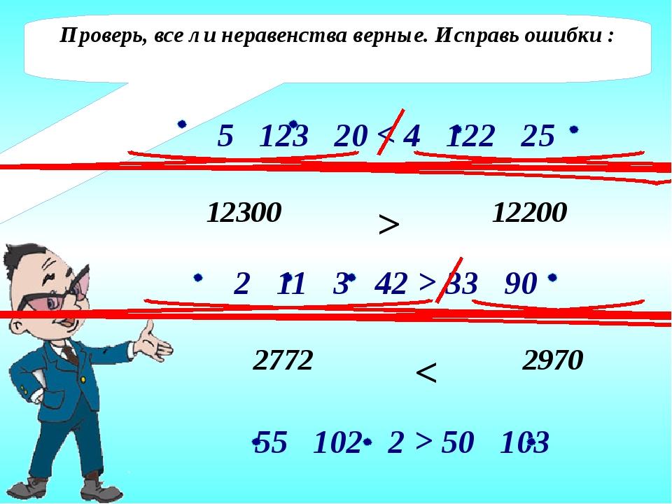 Проверь, все ли неравенства верные. Исправь ошибки : 12300 12200 > 2772 2970...