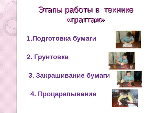 Этапы работы в технике «граттаж» 1.Подготовка бумаги 2. Грунтовка 3. Закрашив...