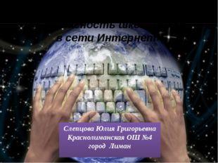 «Безопасность школьников в сети Интернет» Слепцова Юлия Григорьевна Краснолим