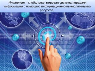 Интернет– глобальная мировая система передачи информации с помощью информаци