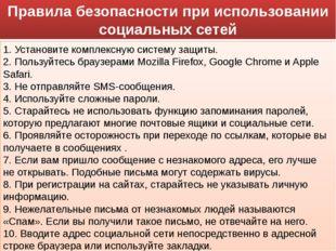Правила безопасности при использовании социальных сетей 1. Установите комплек