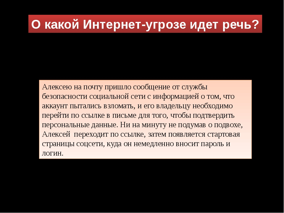 О какой Интернет-угрозе идет речь? Алексею на почту пришло сообщение от служб...