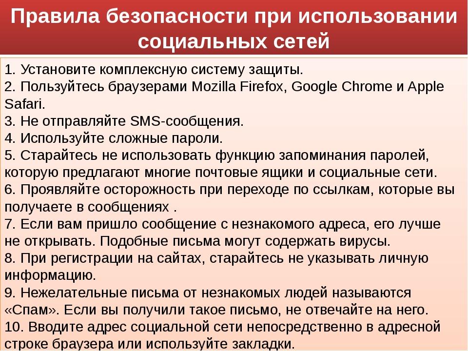Правила безопасности при использовании социальных сетей 1. Установите комплек...