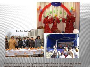 Ежегодно в нашем селе празднуются праздники казахской культуры, ведется актив