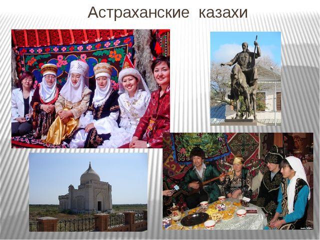Астраханские казахи