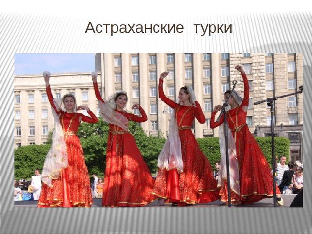 Астраханские турки