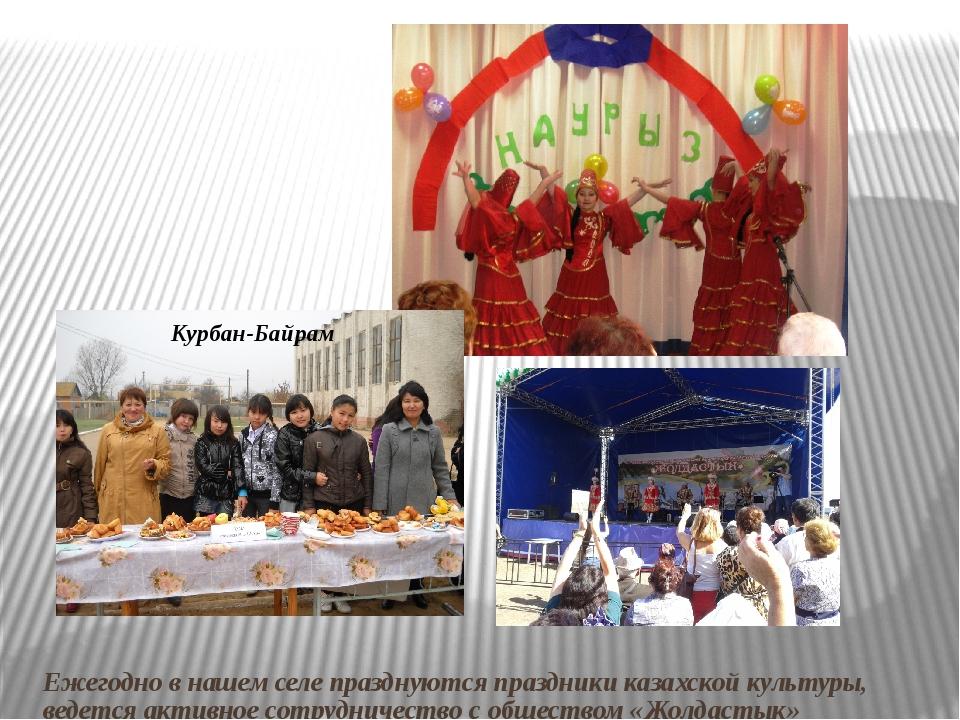 Ежегодно в нашем селе празднуются праздники казахской культуры, ведется актив...