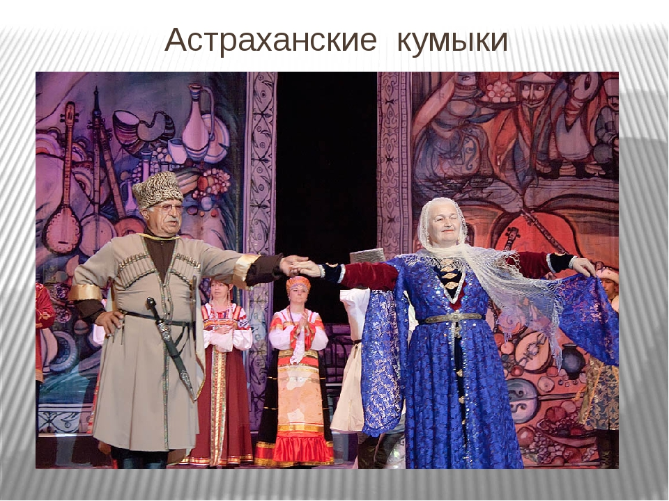 Астраханские кумыки