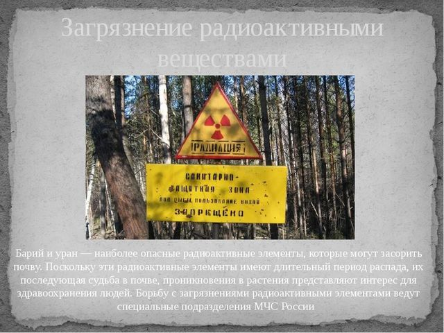 Загрязнение радиоактивными веществами Барийиуран— наиболее опасные радиоа...