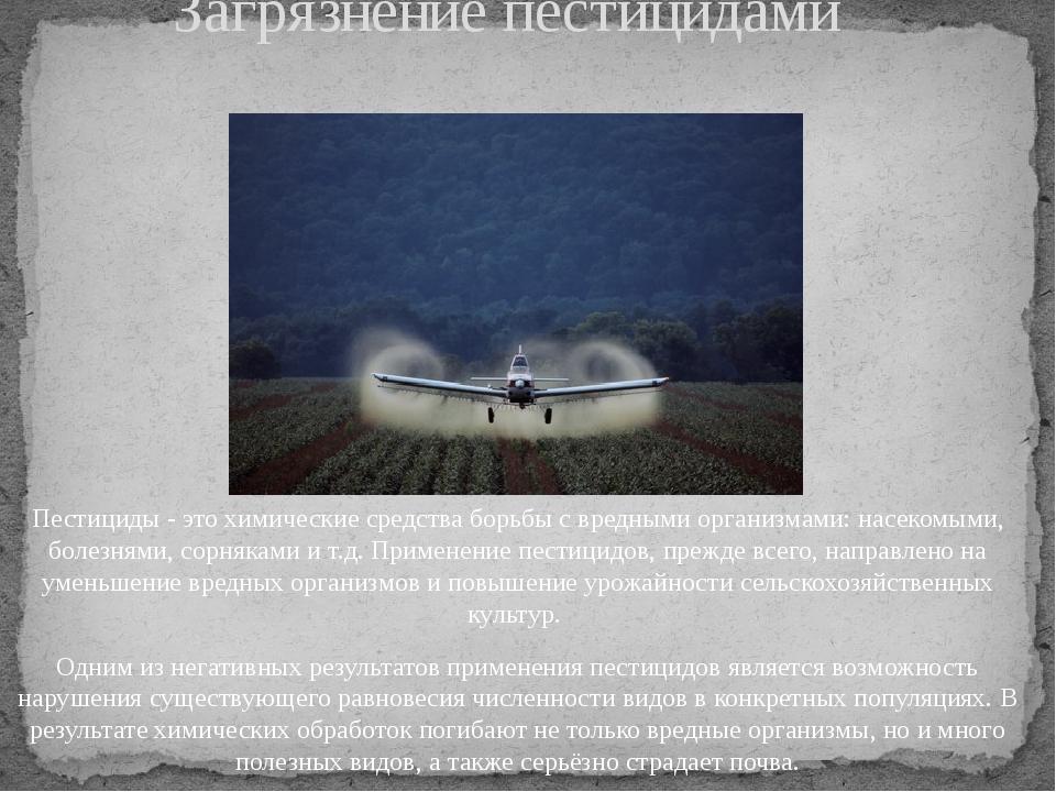 Пестициды - это химические средства борьбы с вредными организмами: насекомыми...