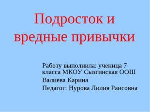 Подросток и вредные привычки Работу выполнила: ученица 7 класса МКОУ Сызгинск