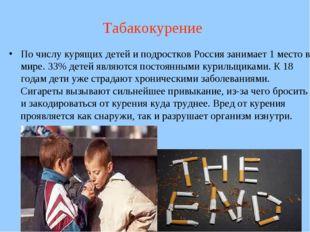 Табакокурение По числу курящих детей и подростков Россия занимает 1 место в