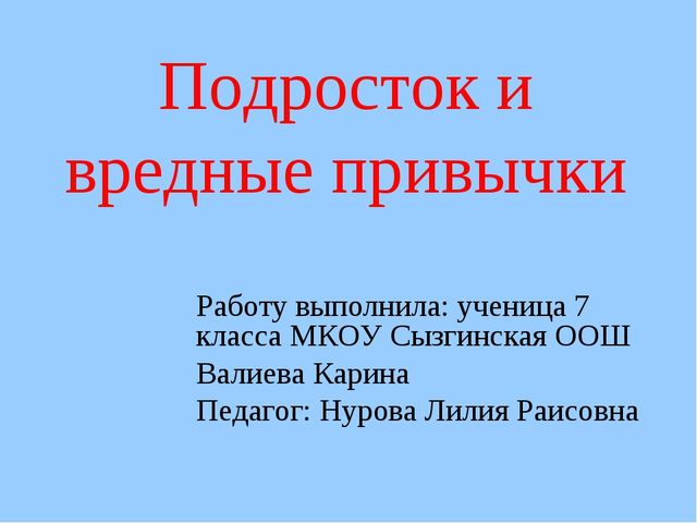 Подросток и вредные привычки Работу выполнила: ученица 7 класса МКОУ Сызгинск...