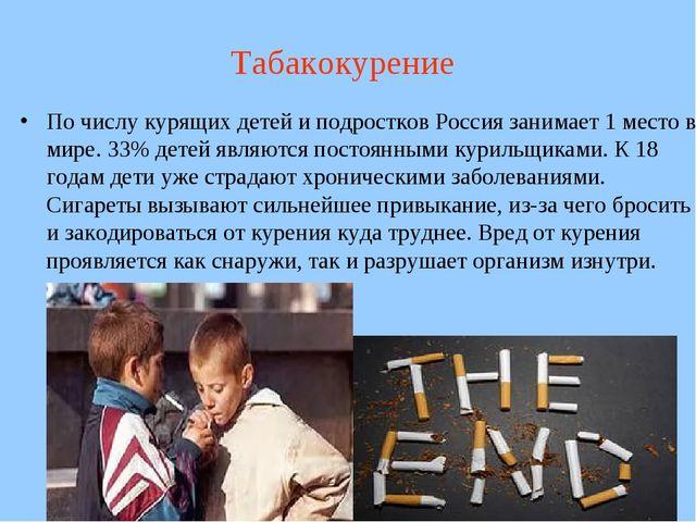 Табакокурение По числу курящих детей и подростков Россия занимает 1 место в...