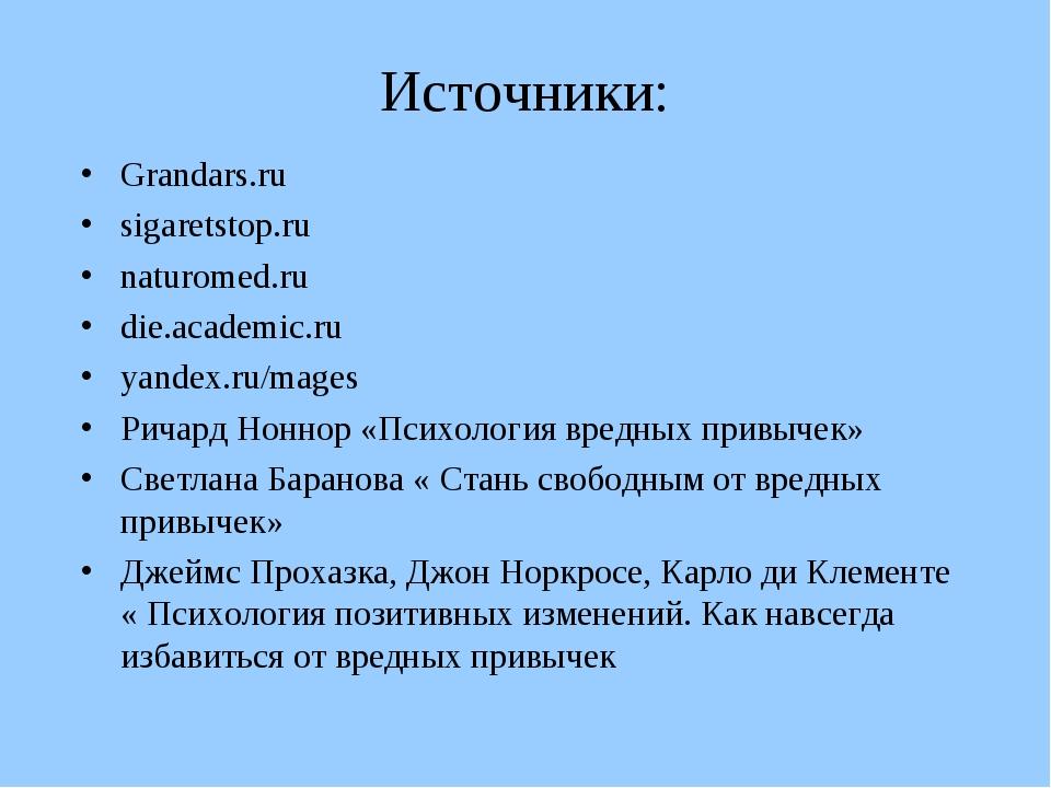 Источники: Grandars.ru sigaretstop.ru naturomed.ru die.academic.ru yandex.ru/...