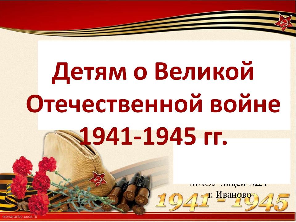 Нам дороги эти позабыть нельзя… Ранько Елена Алексеевна учитель начальных кла...