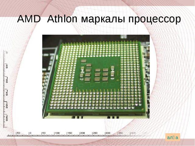 AMD Athlon маркалы процессор алға