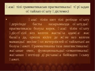 Қазақ тілі грамматикасын прагматикалық тұрғыдан оңтайлап оқыту әдістемесі Қаз