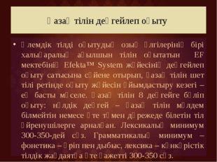 Қазақ тілін деңгейлеп оқыту Әлемдік тілді оқытудың озық үлгілерінің бірі халы