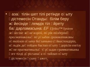 Қазақ тілін шет тілі ретінде оқыту әдістемесін Отандық білім беру жүйесінде ә