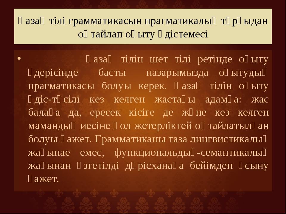 Қазақ тілі грамматикасын прагматикалық тұрғыдан оңтайлап оқыту әдістемесі Қаз...