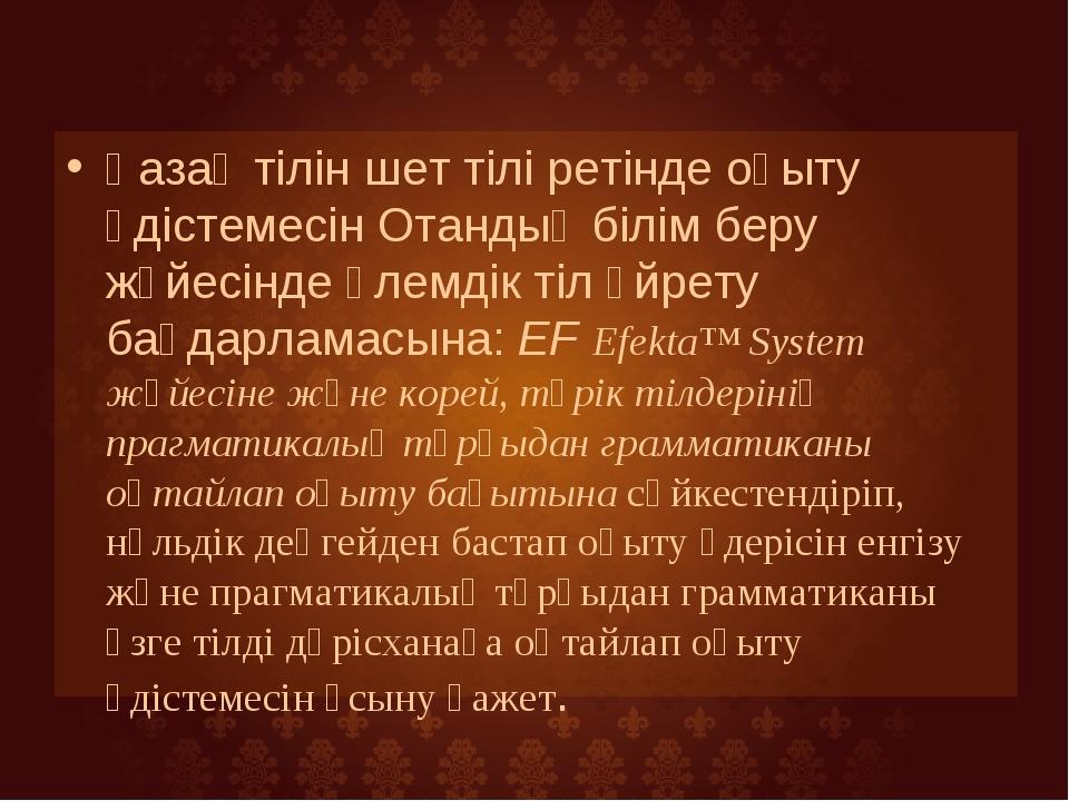 Қазақ тілін шет тілі ретінде оқыту әдістемесін Отандық білім беру жүйесінде ә...