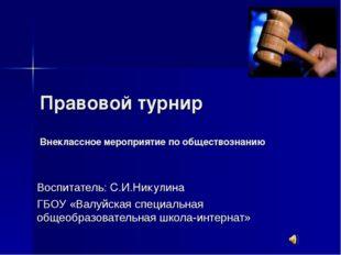 Правовой турнир Внеклассное мероприятие по обществознанию Воспитатель: С.И.Ни